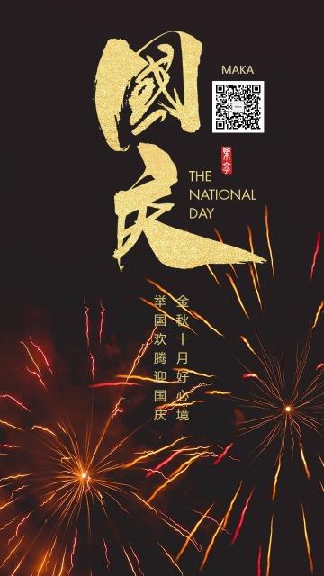 国庆快乐烟花绽放节日贺卡举国欢庆