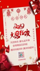 大气红色喜庆元旦商品推广活动促销海报