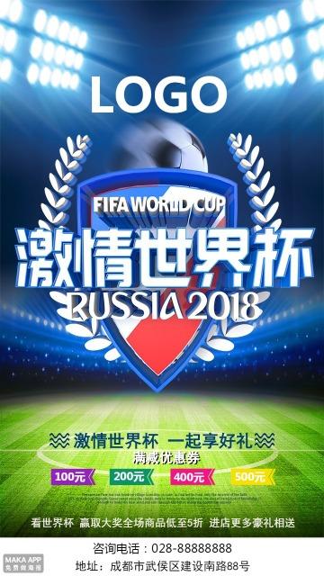 世界杯开业活动,世界杯开业满减活动,世界杯宣传促销,世界杯竞猜比赛