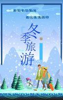 蓝色卡通风冬季唯美个人旅游相册冬季游记翻页H5