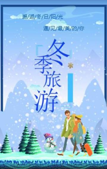 冬季唯美个人旅游相册/冬季游记/东游/旅行/朋友/家人/情侣