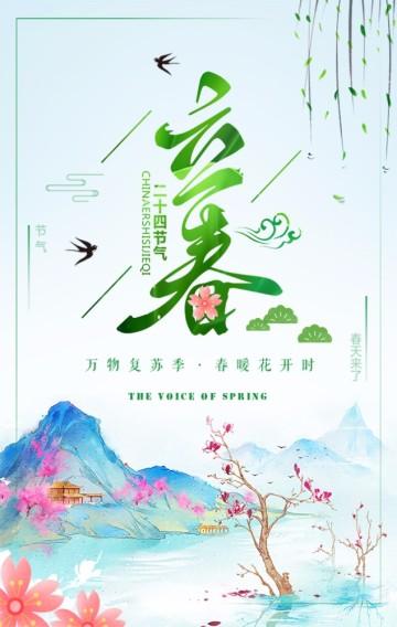 立春二十四节气宣传简约清新绿色