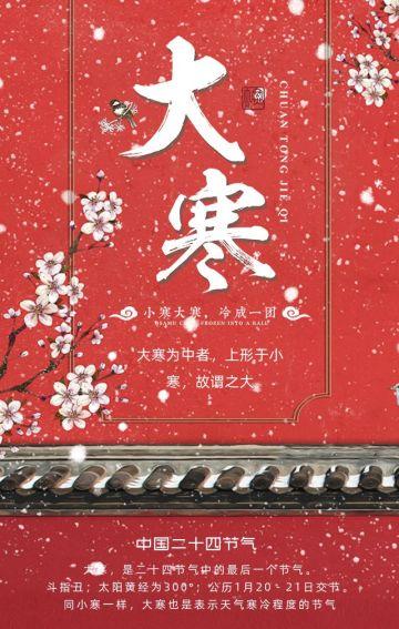红色简约风格大寒节气科普宣传推广H5