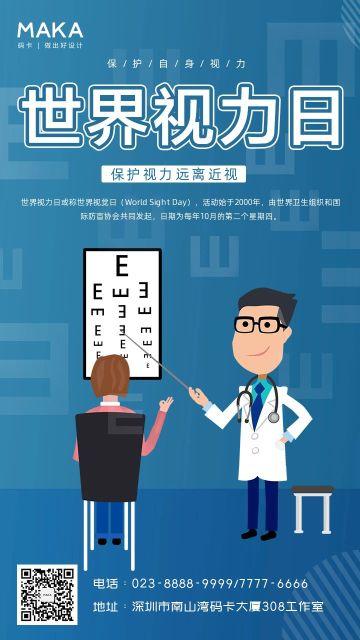 蓝色简约世界视力日公益宣传海报