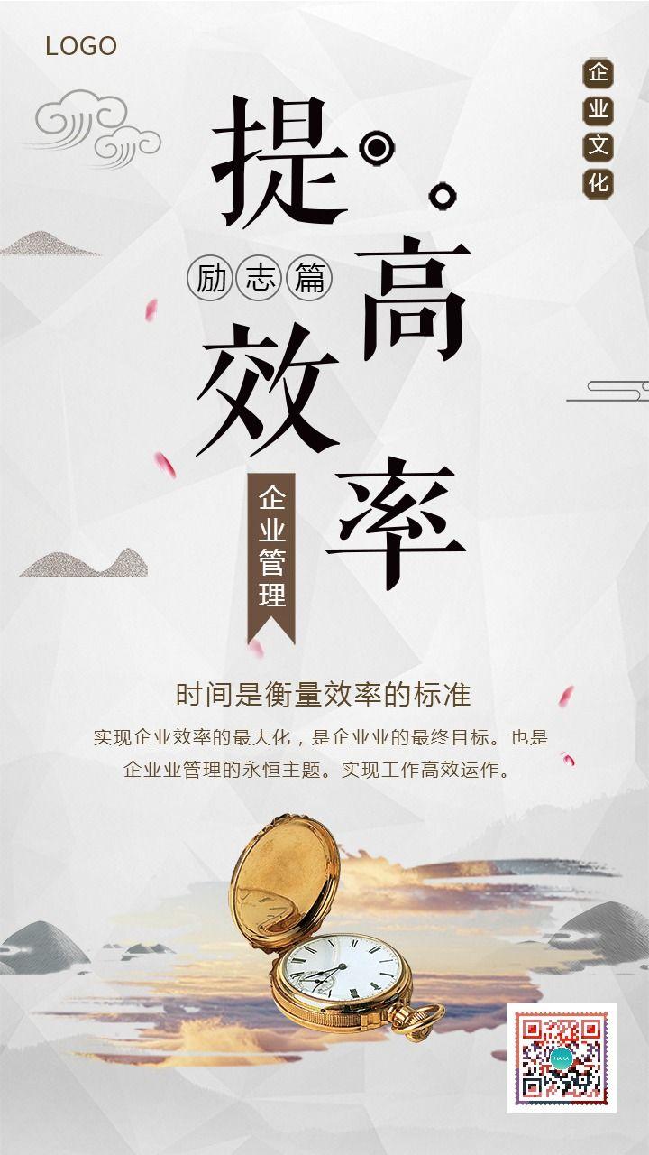 商务互联网高端大气企业集团公司宣传励志正能量标语海报