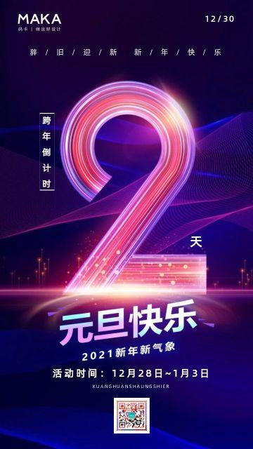 紫色时尚炫酷跨年倒计时元旦新年宣传手机海报