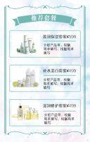 七夕节清新节日促销活动推广电商商家美妆服装鲜花促销推广