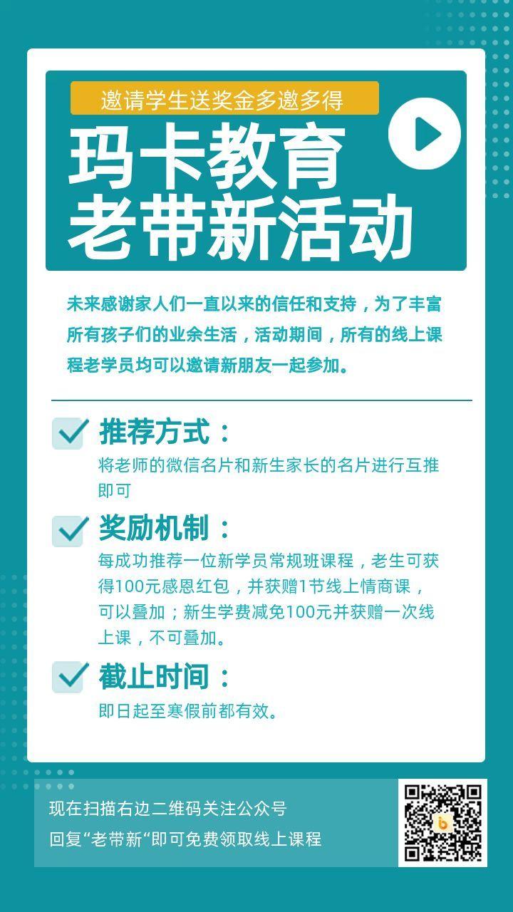扁平简约蓝色教育机构老带新活动宣传海报