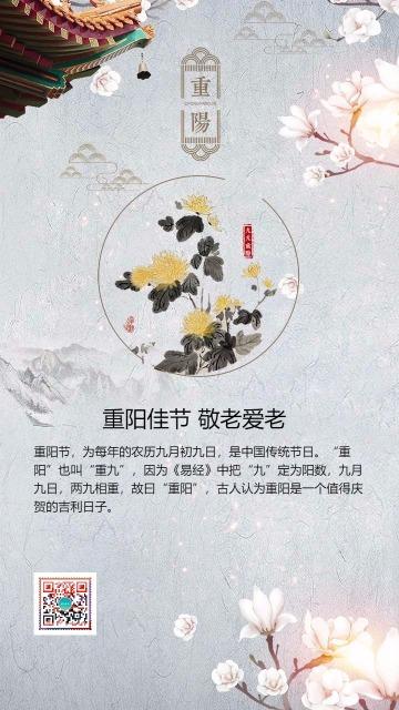 重阳节传统节日祝福宣传创意海报 促销打折宣传二维码朋友圈通用贺卡