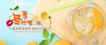 冬季柠檬水水果促销活动