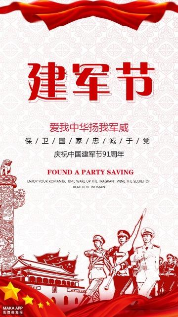 庆祝解放军建军周年庆典