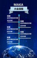 蓝色科技感公司简介