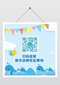 蓝色鲸鱼海洋风可爱二维码