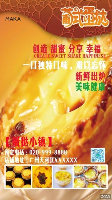 葡式蛋挞宣传海报