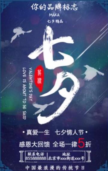 七夕情人节520店铺商家活动 高端大气 精致促销模板