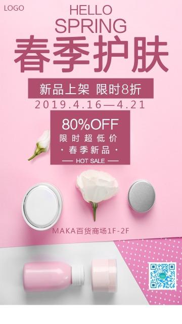粉色唯美浪漫风春季护肤宣传海报
