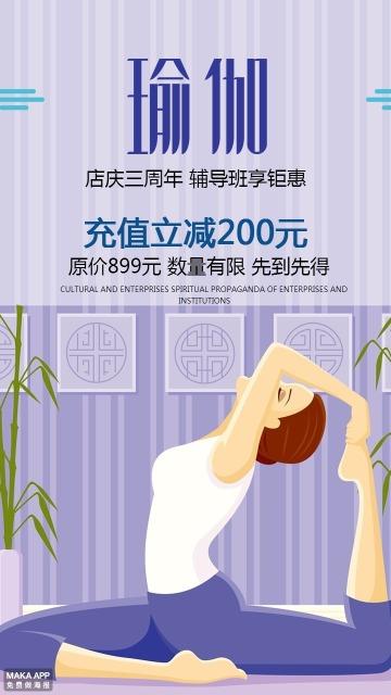 瑜伽馆健身促销宣传海报