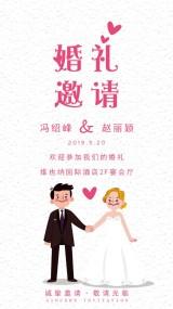 粉色浪漫请柬婚礼邀请函