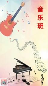 卡通可爱网课兴趣班音乐班艺术培训乐器促销活动招生培训机构企业宣传推广邀请函海报