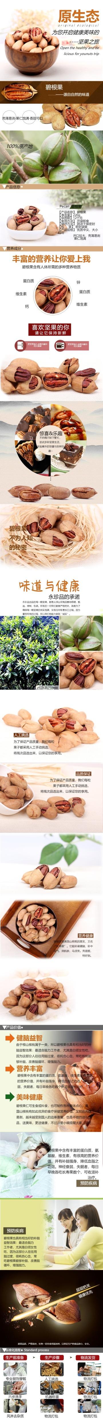 清新简约百货零售美食零食坚果碧根果促销电商详情页