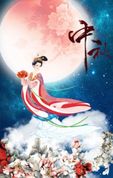 蓝色中国风中秋节月饼销售宣传H5