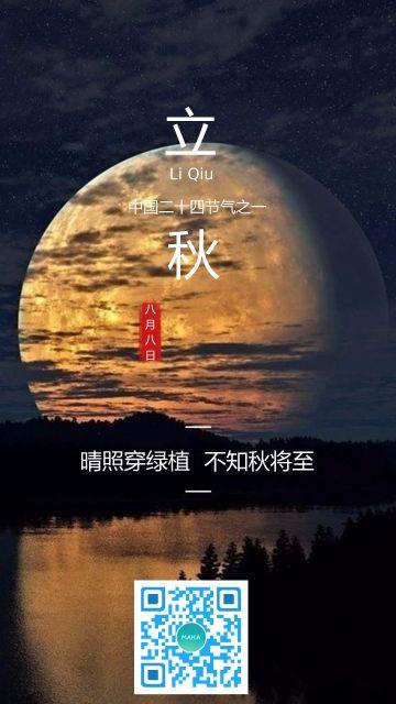 黄色抒情中国风立秋传统二十四节气企业宣传海报