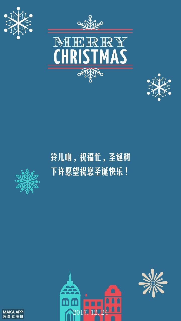 圣诞节贺卡/日签