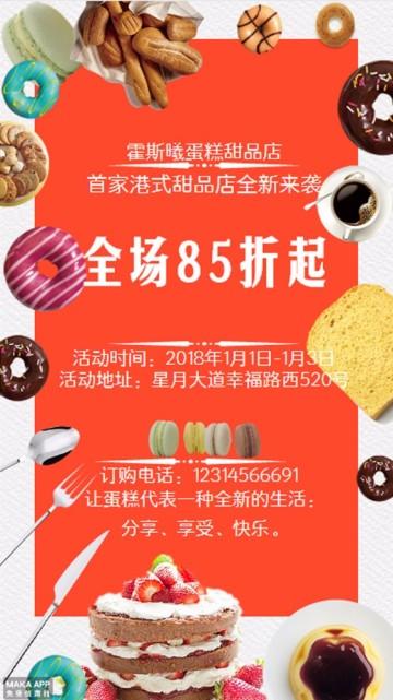 面包甜品海报  促销折扣   糕点海报  糕点促销 甜品折扣-曰(yue)曦