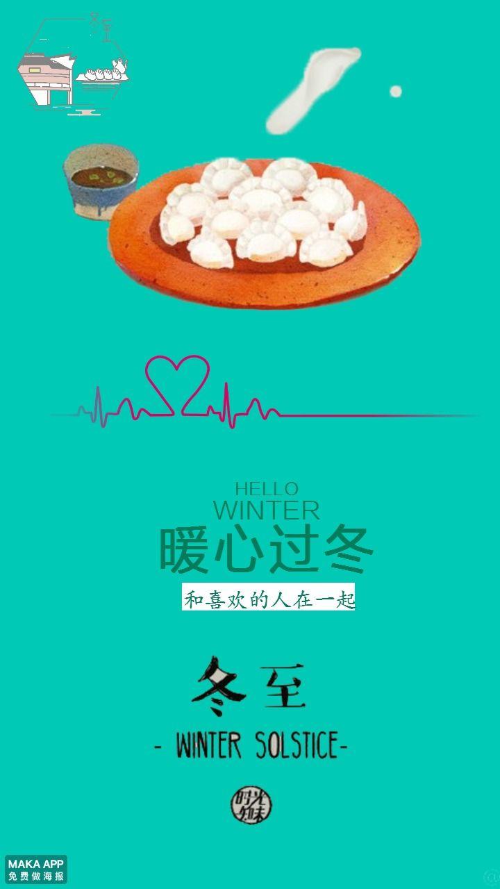 冬至暖心小清新24节气祝福海报