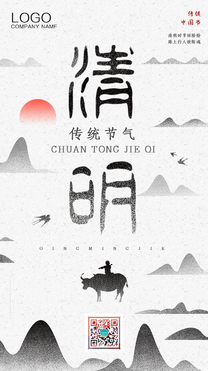 中国风水墨清新文艺清明节二十四节气手机宣传海报