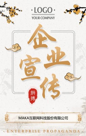 白色中国风企业宣传H5