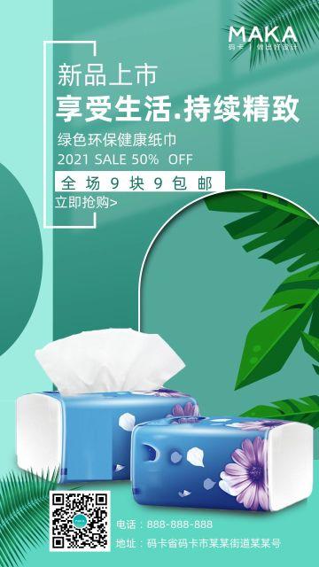 绿色清爽风商超/企业行业生活用品之纸巾促销推广宣传海报模板