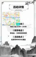中国风水墨会议会展招商发布论坛峰会通用邀请函