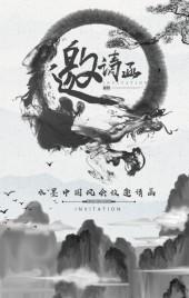 灰色中国风会议邀请函翻页H5