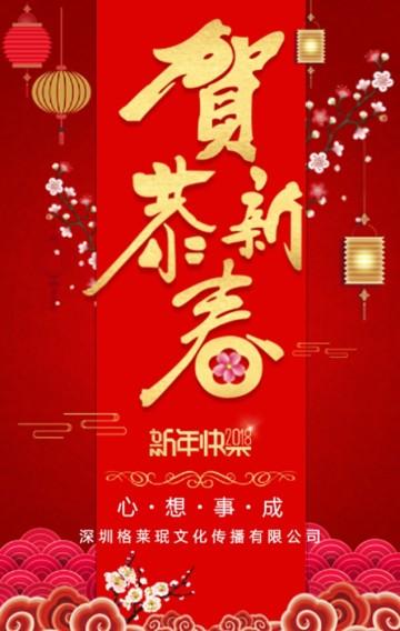 红色企业新年贺卡/商务合作邀请