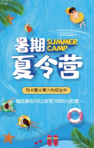清新夏日暑期夏令营军事夏令营招生宣传H5