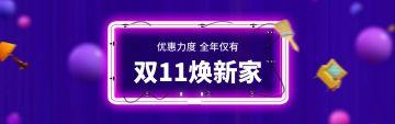 紫色炫酷家居双十一双11电商banner