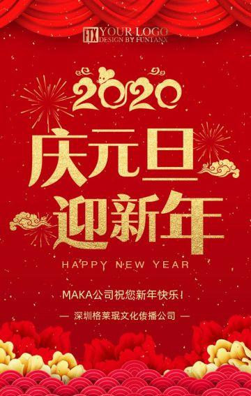 2020红金喜庆新年企业元旦祝福贺卡企业宣传H5