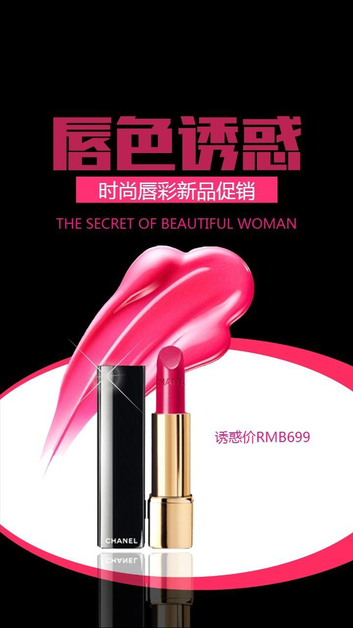 化妆品口红唇彩唇膏新品促销宣传