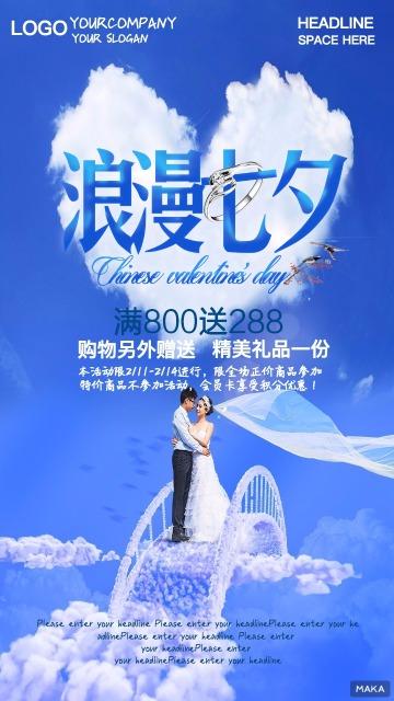 传统节日七夕节宣传情侣珠宝店铺