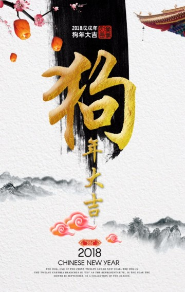 2018中国水墨风创意春节贺卡/企业个人春节祝福