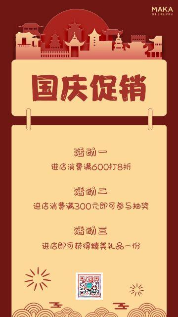 国庆节促销宣传扁平风海报