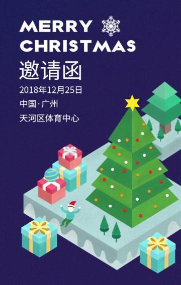 互联网圣诞邀请函