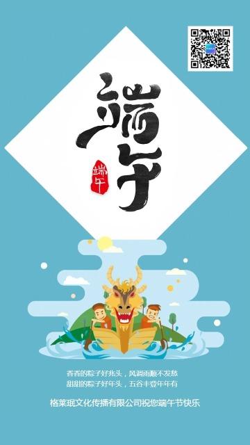 蓝色传统中国风端午节祝福贺卡海报