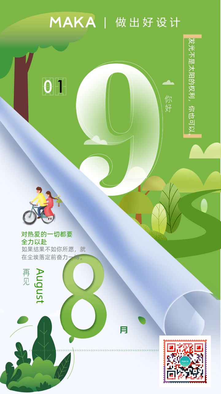 唯美浪漫绿色9月你好加油小清新早安励志日签心情寄语宣传海报