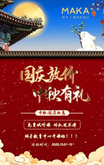 中秋国庆教育招生辅导培训促销折扣红色中国风H5