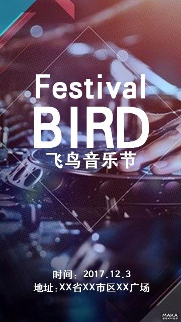 飞鸟音乐节海报
