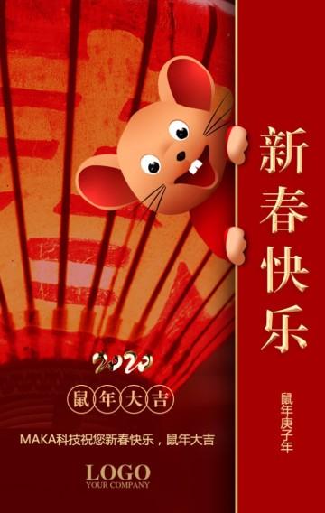 2020鼠年企业新年春节拜年祝福贺卡企业宣传H5