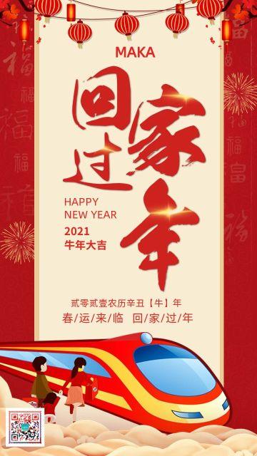 红色简约春节平安春运回家过年团圆交通安全日签公益宣传海报