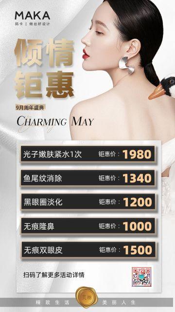 美容医美整形价格宣传海报